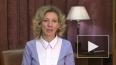 Мария Захарова рассказала молодежи о качествах настоящего ...