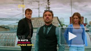 """Топ-5 столичных фактов о сериале """"Крыша мира"""""""