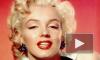Последние фотографии Мэрилин Монро проданы за $41 тыс