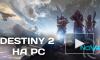 Игра Destiny 2 появится на PC