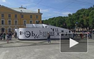 """""""Кириллический"""" лабиринт у Манежа открыт для всех желающих"""