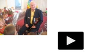 Встреча с участником ВОВ Киреевым А.П.