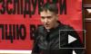 Ляшко завидует славе Савченко и винит ее в сговоре с Кремлем