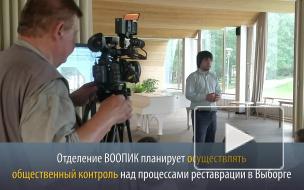 В Выборге начало работу региональное отделение ВООПиК