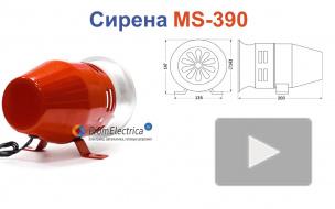 MS-390 Сирена