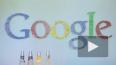 ФАС России накажет Google за размещение рекламы по ...