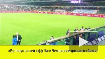 «Ростову» в плей-офф Лиги Чемпионов достался «Аякс»