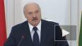 Лукашенко назвал ситуацию в Донбассе конфликтом России ...