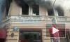 На Большом проспекте Петроградской стороны горит здание с модными бутиками