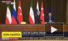 Видео: Путин уронил стул Эрдогана