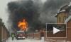 Видео из Омска: горит элитный коттеджный поселок в центре города