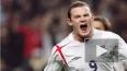Гол Руни принес Англии победу над Эстонией