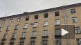 В пожаре на Кавалергардской серьезно пострадала 83-летняя ...