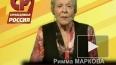 Народная артистка Римма Маркова может возглавить избират...