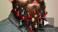 Новогодние украшения для бороды стали новым модным ...