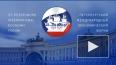 В Петербурге открылся международный экономический форум