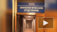 Онкоотделение больницы святителя Луки в Петербурге ...