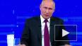 """Владимир Путин о коррупции: """"Я чувствую ответственность ..."""
