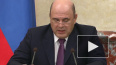 Мишустин утвердил увеличение пенсий с 1 апреля