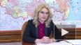 Голикова рассказала о создании первых вариантов вирусов, ...
