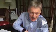 Песков сравнил свою работу пресс-секретаря с работой сапера
