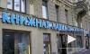 Петербургские писатели хотят отвоевать собственность Литфонда России