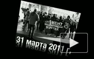 """Активисты арт-группы """"Война"""", задержанные в московском метро, отпущены на свободу"""