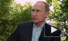 Путин сообщил, почему выбрал Мишустина на пост премьер-министра