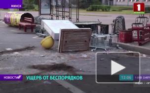Ущерб от беспорядков в Минске оценили в более чем 500 тыс. белорусских рублей