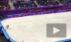 Российские фигуристы Тарасова и Морозов заняли второе место за короткую программу