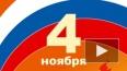 День народного единства 2016: дата, смысл праздника, ...