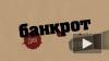 """Банкрот дня: """"Удача"""" обыграла """"Бессоновский"""""""