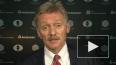 Песков объяснил отказ России от учений вблизи границ ...