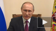 Путин потребовал бороться с необоснованным ростом ...
