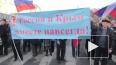 В Петербурге отметили воссоединение Крыма с Россией
