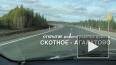 В Ленобласти министр транспорта Левитин открыл дорогу ...
