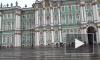 ФСБ изымает документы в Эрмитаже по делу о потере 1 млрд при возведении фондохранилища
