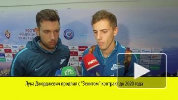 Лука Джорджевич заключил с Зенитом контракт до 2020 года