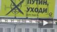 «Солидарность» рассказала, как вешали плакат «Путин, ...