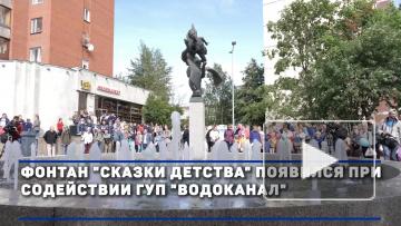 В Приморском районе после реставрации открыли фонтан