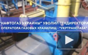 """""""Нафтогаз Украины"""" уволил гендиректора """"Укртрансгаза"""""""
