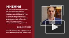 Минцифры РФ разрешит удалять предустановленные российские приложения пользователям