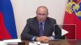 Владимир Путин поручил разработать план действий по восс...