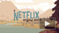 Netflix представил трейлер мультсериала о скандинавской ...