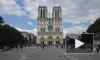В Париже назвали возможные сроки начала реконструкции Нотр-Дама