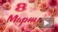 Поздравления с 8 марта женщинам отправляют прикольными, ...