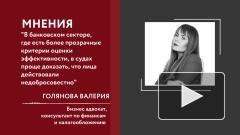 ЦБ РФ подал иск к экс-руководителям Бинбанка почти на 300 млрд рублей