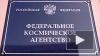 В Кремле проверят сообщения об аресте активов Роскосмоса ...
