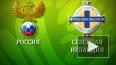 Россия - Северная Ирландия 2:0