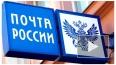 """""""Почта России"""" пометит письма чипами и усовершенствует ..."""